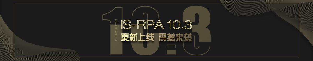 iS-RPA 10.3.0 现已发布!(20191226)