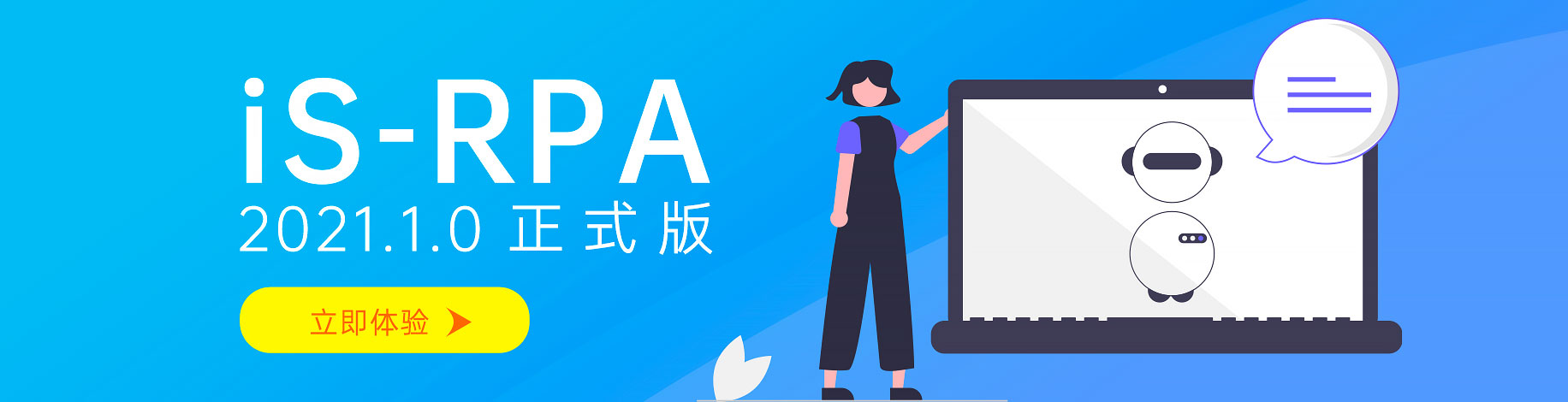 RPA2021.1.0版本发布
