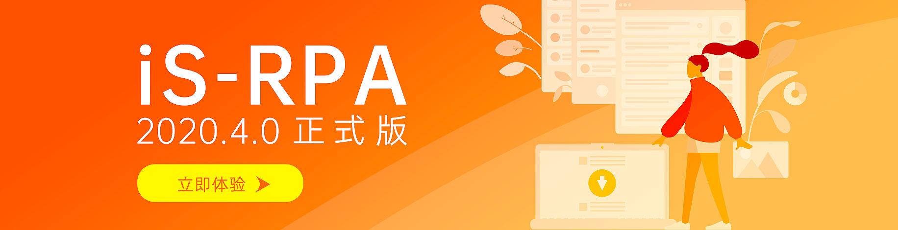 社区RPA下载banner